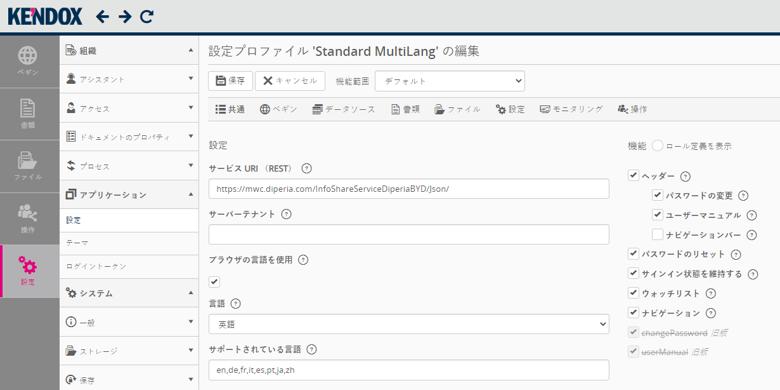 Kendox InfoShare Benutzeroberfläche Japanisch